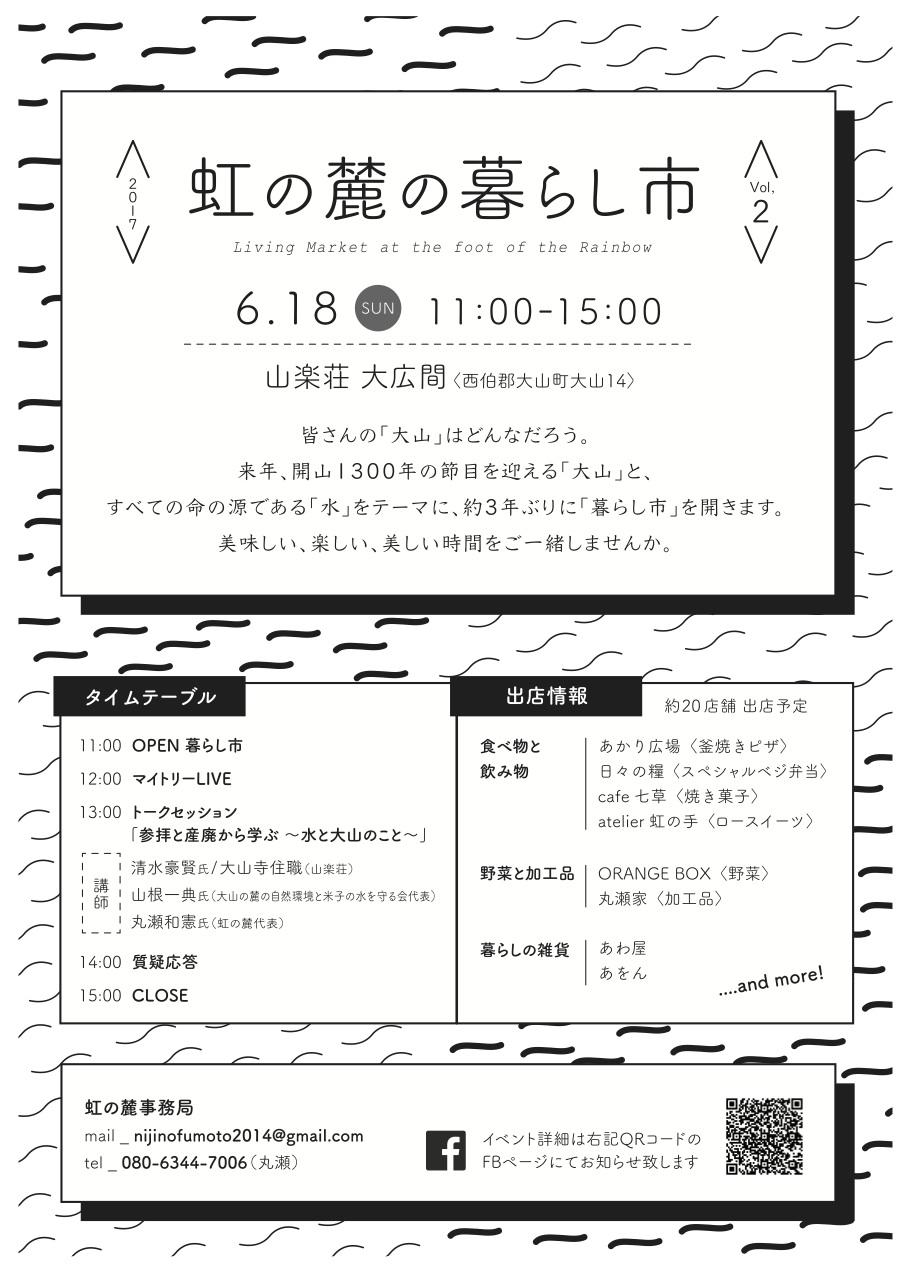 niji_FLY_A5 のコピー